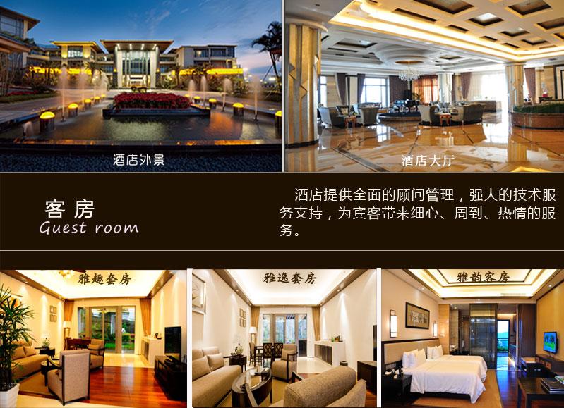從化億城泉說酒店溫泉別墅(6房)自駕兩天游