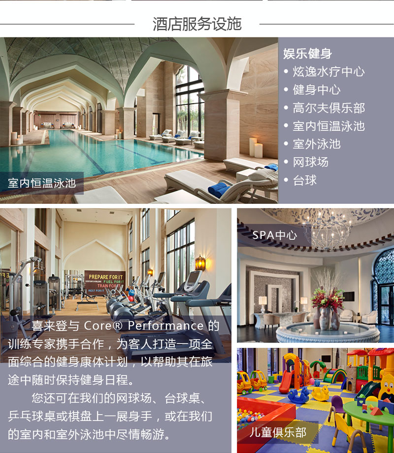 迪拜首富式度假体验 清远市狮子湖喜来登酒店两天一晚