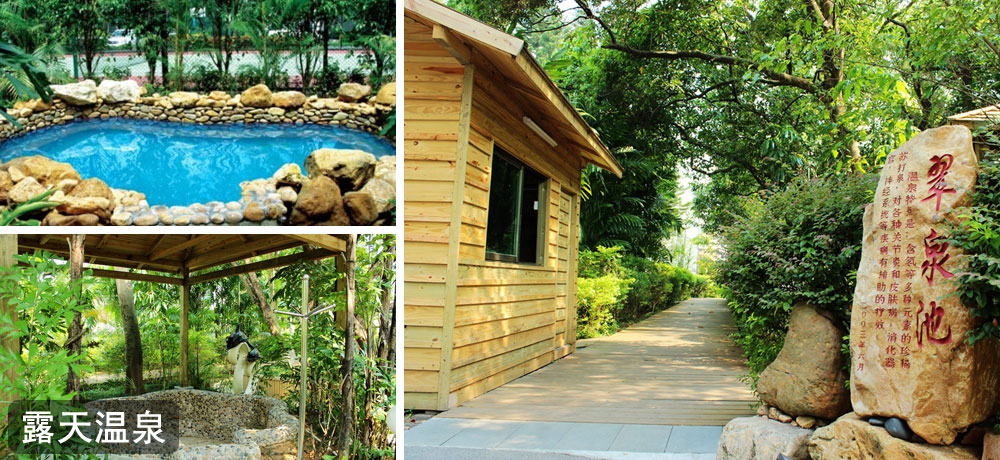 从化翠岛温泉度假村