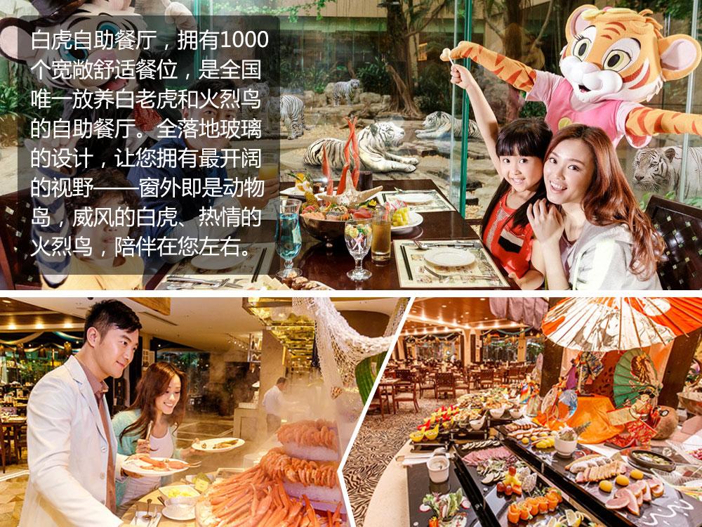 美食+长隆动物园或欢乐世界或水上乐园门票+小礼品