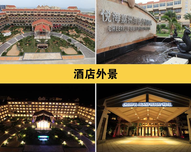 台山上川悦海嘉州海岛度假酒店